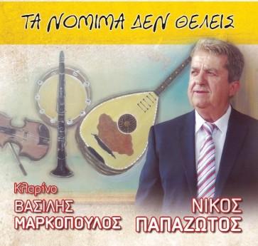 ΤΑ ΝΟΜΙΜΑ ΔΕΝ ΘΕΛΕΙΣ CD