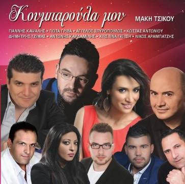 ΚΟΥΜΠΑΡΟΥΛΑ ΜΟΥ CD
