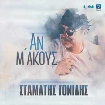 AΝ Μ ΑΚΟΥΣ CD