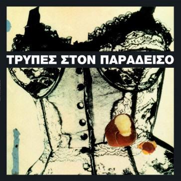 ΣΤΟΝ ΠΑΡΑΔΕΙΣΟ LP