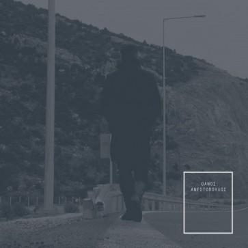 ΩΣ ΤΟ ΤΕΛΟΣ + 10 ΑΚΥΚΛΟΦΟΡΗΤΑ 2CD