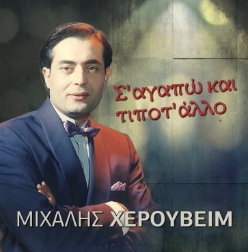 Σ' ΑΓΑΠΩ ΚΑΙ ΤΙΠΟΤ'ΑΛΛΟ CD