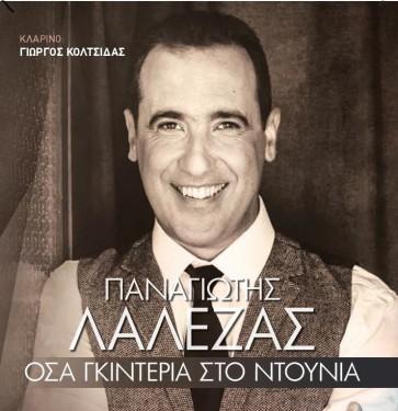 ΟΣΑ ΓΚΙΝΤΕΡΙΑ ΣΤΟ ΝΤΟΥΝΙΑ CD