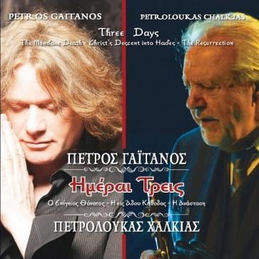ΗΜΕΡΑΙ ΤΡΕΙΣ 2CD