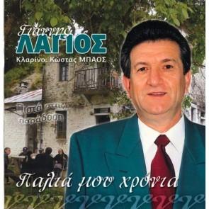 ΠΑΛΙΑ ΜΟΥ ΧΡΟΝΙΑ ΚΑΙ ΚΑΙΡΟΙ 2CD