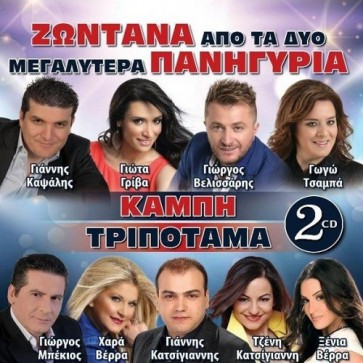 ΠΑΝΗΓΥΡΙ ΣΤΗΝ ΚΑΜΠΗ 2CD