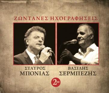ΖΩΝΤΑΝΕΣ ΗΧΟΓΡΑΦΗΣΕΙΣ 2CD
