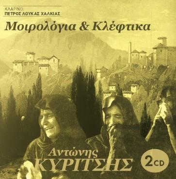 ΜΟΙΡΟΛΟΓΙΑ ΚΑΙ ΚΛΕΦΤΙΚΑ 2CD