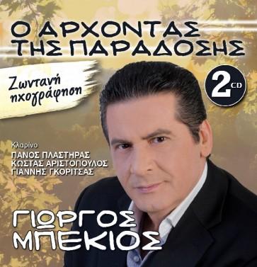 Ο ΑΡΧΟΝΤΑΣ ΤΗΣ ΠΑΡΑΔΟΣΗΣ 2CD