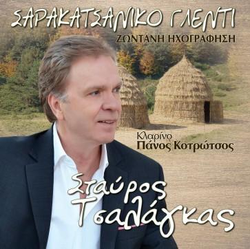 ΣΑΡΑΚΑΤΣΑΝΙΚΟ ΓΛΕΝΤΙ CD