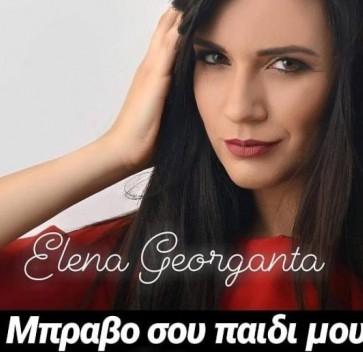 ΜΠΡΑΒΟ ΣΟΥ ΠΑΙΔΙ ΜΟΥ CD