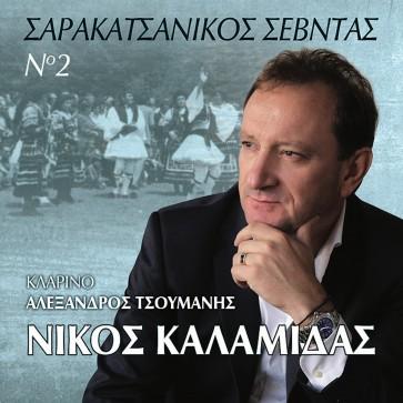 ΣΑΡΑΚΑΤΣΑΝΙΚΟΣ ΣΕΒΝΤΑΣ Νο2 (2CD)