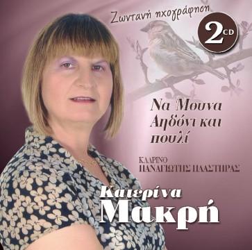 ΝΑ ΜΟΥΝΑ ΑΗΔΟΝΙ ΚΑΙ ΠΟΥΛΙ (2CD)