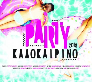 PARTY 2018 ΚΑΛΟΚΑΙΡΙΝΟ CD