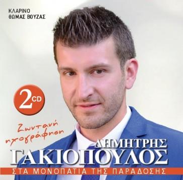 ΣΤΑ ΜΟΝΟΠΑΤΙΑ ΤΗΣ ΠΑΡΑΔΟΣΗΣ 2CD