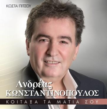 ΚΟΙΤΑΞΑ ΤΑ ΜΑΤΙΑ ΣΟΥ CD