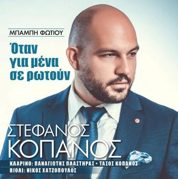 ΟΤΑΝ ΓΙΑ ΜΕΝΑ ΣΕ ΡΩΤΟΥΝ (CD)