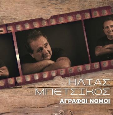 ΑΓΡΑΦΟΙ ΝΟΜΟΙ CD