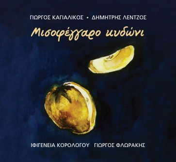 ΜΙΣΟΦΕΓΓΑΡΟ ΚΥΔΩΝΙ CD