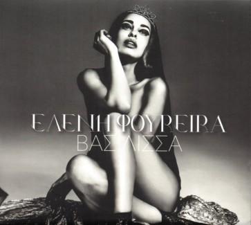 ΒΑΣΙΛΙΣΣΑ PLATINUM EDITION CD
