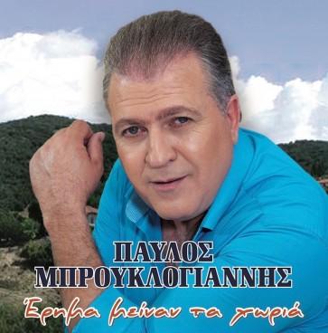 ΕΡΗΜΑ ΜΕΙΝΑΝ ΤΑ ΧΩΡΙΑ CD