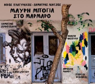 ΜΑΥΡΗ ΜΠΟΓΙΑ ΣΤΟ ΜΑΡΜΑΡΟ CD