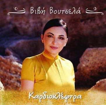 ΚΑΡΔΙΟΚΛΕΦΤΡΑ CD