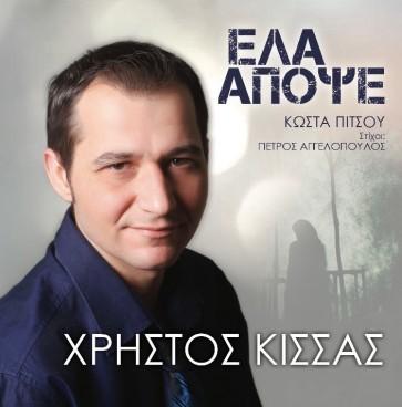 ΕΛΑ ΑΠΟΨΕ CD