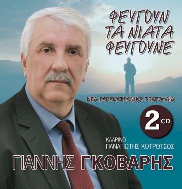 ΦΕΥΓΟΥΝ ΤΑ ΝΙΑΤΑ ΦΕΥΓΟΥΝΕ 2CD