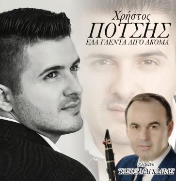 ΕΛΑ ΓΛΕΝΤΑ ΛΙΓΟ ΑΚΟΜΑ CD