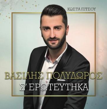 Σ' ΕΡΩΤΕΥΤΗΚΑ CD