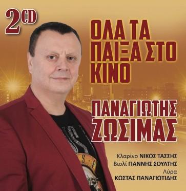ΟΛΑ ΤΑ ΠΑΙΞΑ ΣΤΟ ΚΙΝΟ 2CD