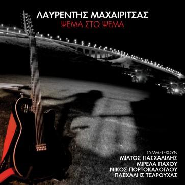 ΨΕΜΑ ΣΤΟ ΨΕΜΑ CD