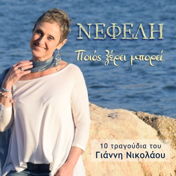 ΠΟΙΟΣ ΞΕΡΕΙ ΜΠΟΡΕΙ CD