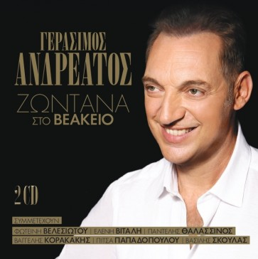 ΖΩΝΤΑΝΑ ΣΤΟ ΒΕΑΚΕΙΟ 2CD