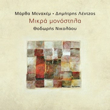 ΜΙΚΡΑ ΜΟΝΟΣΤΗΛΑ CD