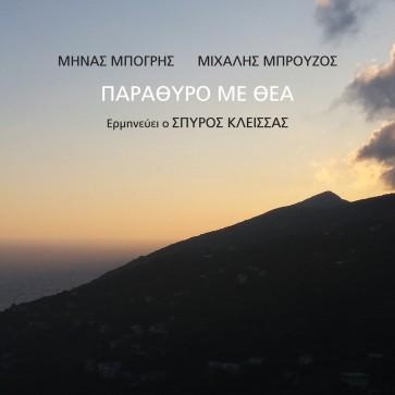ΠΑΡΑΘΥΡΟ ΜΕ ΘΕΑ CD