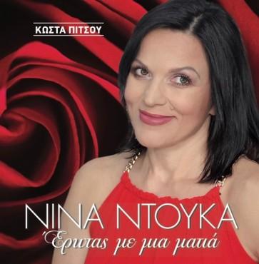 ΕΡΩΤΑΣ ΜΕ ΜΙΑ ΜΑΤΙΑ CD