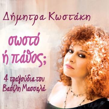 ΣΩΣΤΟ Η ΠΑΘΟΣ CD