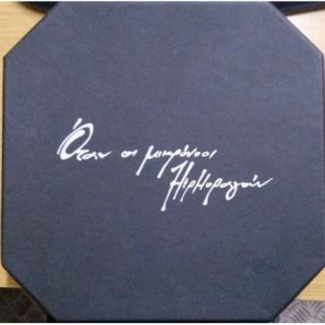 ΟΤΑΝ ΟΙ ΜΙΚΡΟΝΟΟΙ HIPHOΡΑΓΟΥΝ (3CD+LP)