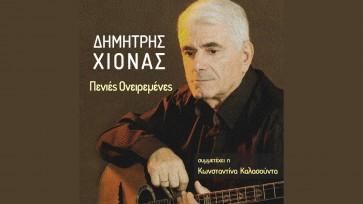 ΠΕΝΙΕΣ ΟΝΕΙΡΕΜΕΝΕΣ CD