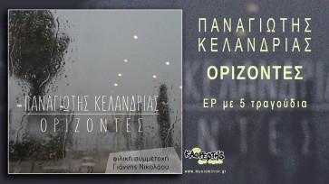 ΟΡΙΖΟΝΤΕΣ CD