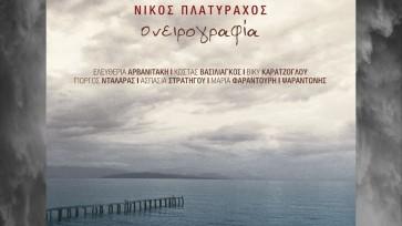 ΟΝΕΙΡΟΓΡΑΦΙΑ CD