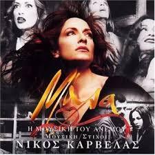 Μάλα - Η Μουσική Του Ανέμου 2CD