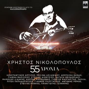 55 ΧΡΟΝΙΑ ΧΡΗΣΤΟΣ ΝΙΚΟΛΟΠΟΥΛΟΣ 2CD
