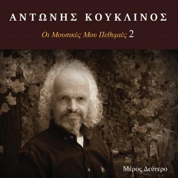 ΟΙ ΜΟΥΣΙΚΕΣ ΜΟΥ ΠΕΘΥΜΙΕΣ Νο2 (CD)