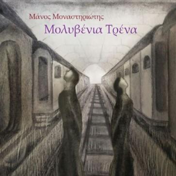 ΜΟΛΥΒΕΝΙΑ ΤΡΕΝΑ CD