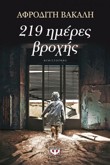 219 ΗΜΕΡΕΣ ΒΡΟΧΗΣ