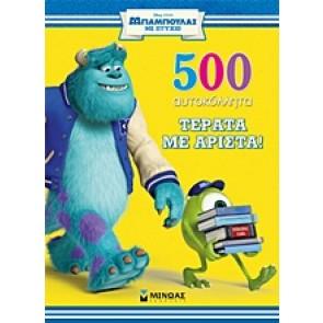 ΤΕΡΑΤΑ ΜΕ ΆΡΙΣΤΑ!-500 ΑΥΤΟΚΟΛΛΗΤΑ
