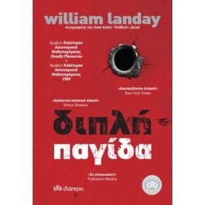 ΔΙΠΛΗ ΠΑΓΙΔΑ/William Landay